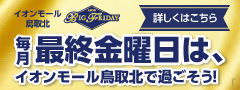 鳥取北BIG FRIDAY